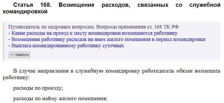 Статья 168 ТК РФ