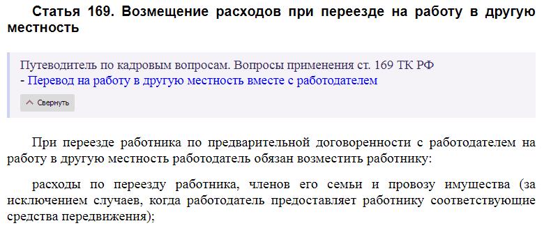 Статья 169 ТК РФ