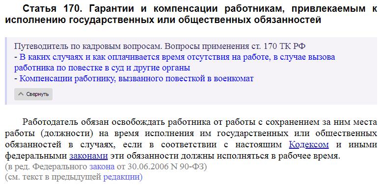 Статья 170 ТК РФ