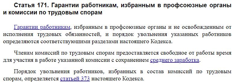 Статья 171 ТК РФ