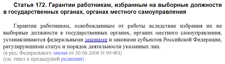 Статья 172 ТК РФ