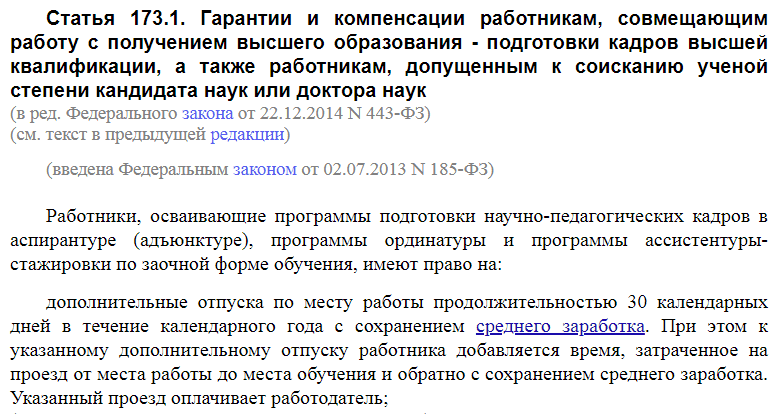 Статья 173.1 ТК РФ