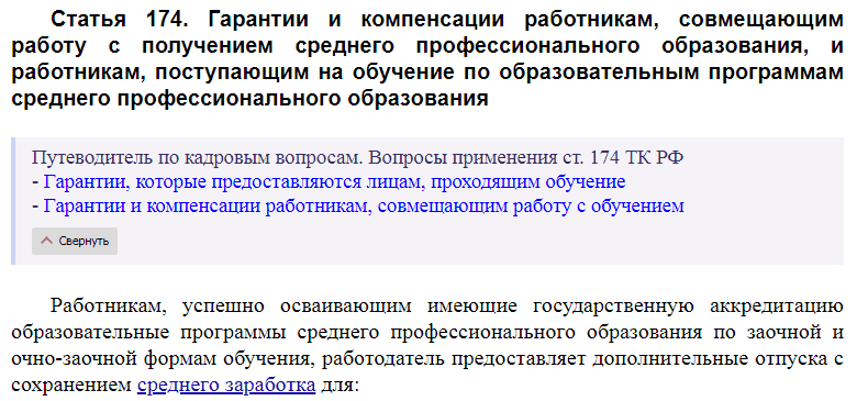 Статья 174 ТК РФ