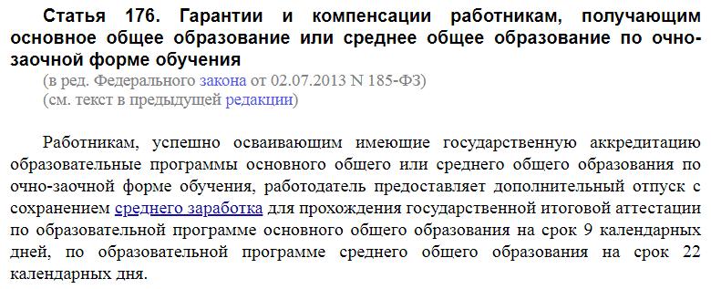 Статья 176 ТК РФ