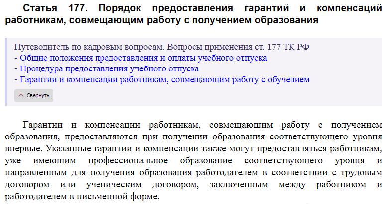 Статья 177 ТК РФ