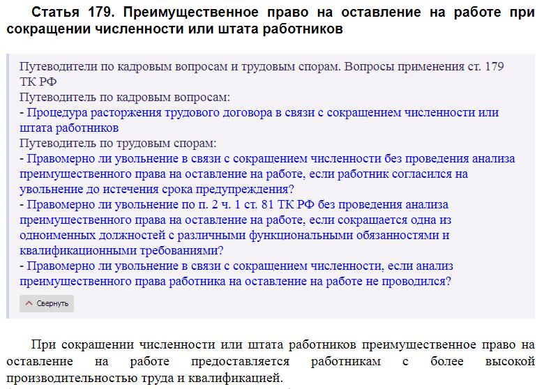 Статья 179 ТК РФ
