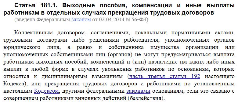 Статья 181.1 ТК РФ