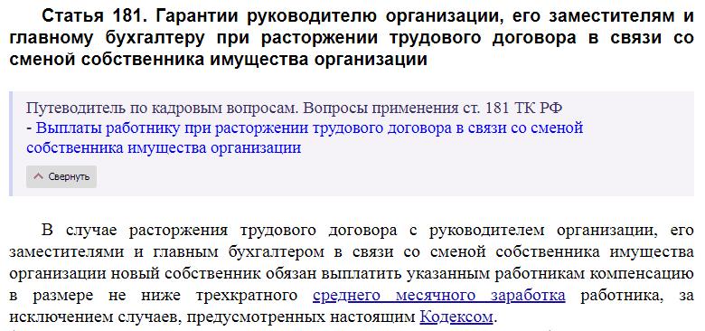 Статья 181 ТК РФ