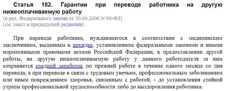 Статья 182 ТК РФ