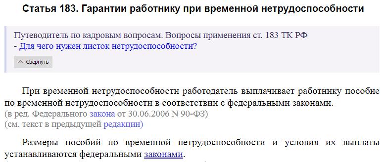 Статья 183 ТК РФ
