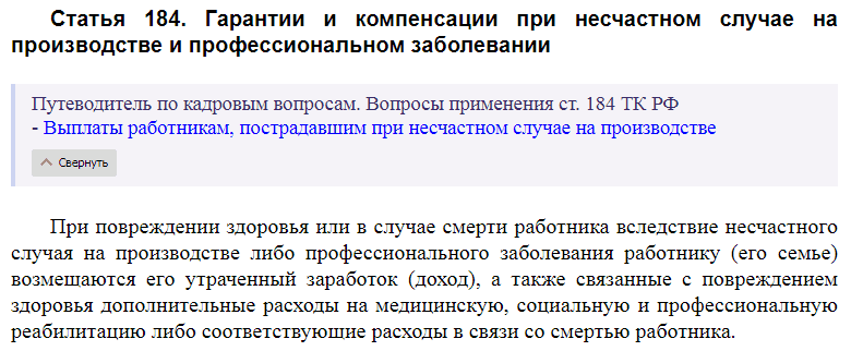 Статья 184 ТК РФ
