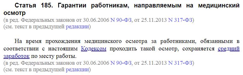 Статья 185 ТК РФ