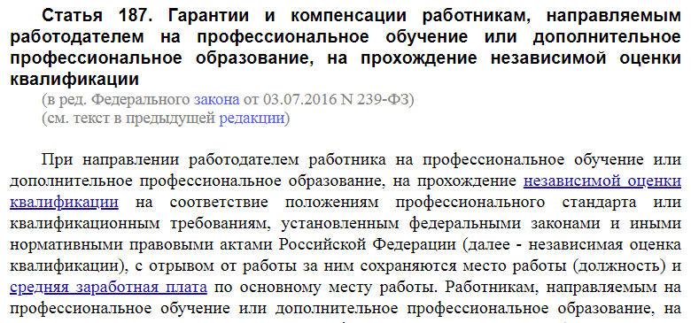 Статья 187 ТК РФ