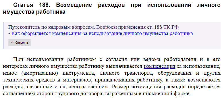 Статья 188 ТК РФ