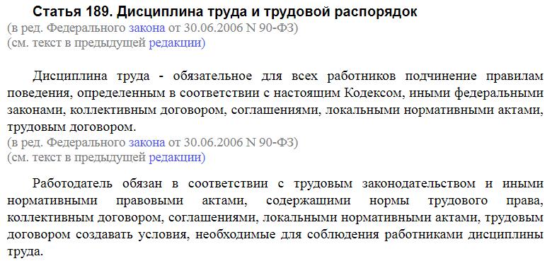 Статья 189 ТК РФ