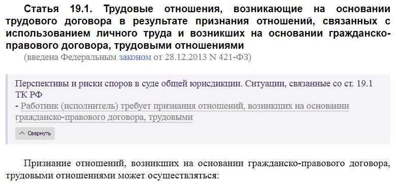 Статья 19.1 ТК РФ