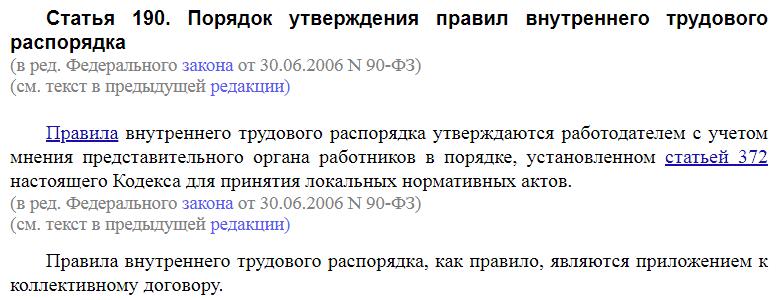 Статья 190 ТК РФ