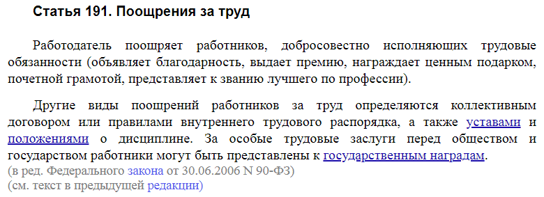 Статья 191 ТК РФ