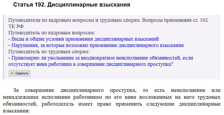 Статья 192 ТК РФ