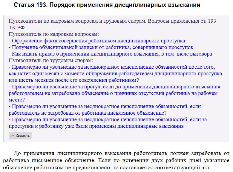 Статья 193 ТК РФ