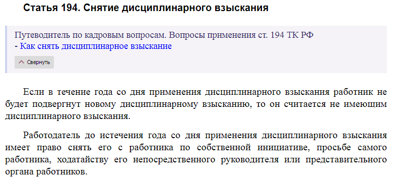 Статья 194 ТК РФ