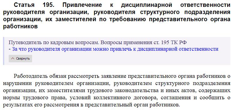 Статья 195 ТК РФ