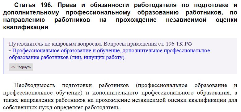 Статья 196 ТК РФ