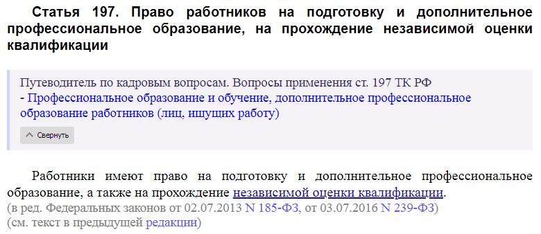Статья 197 ТК РФ