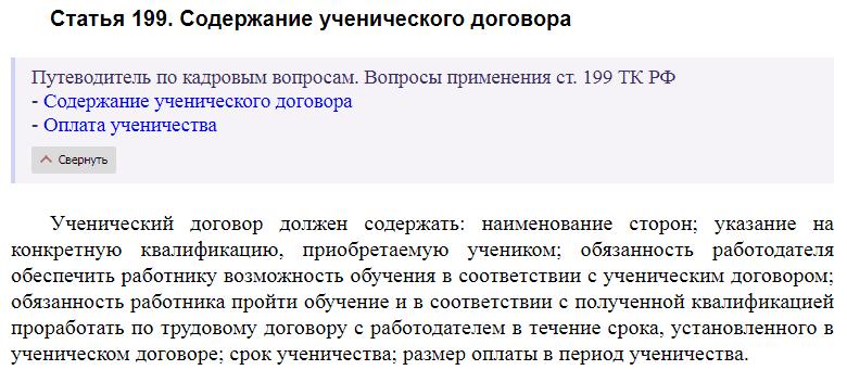 Статья 199 ТК РФ