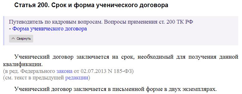 Статья 200 ТК РФ
