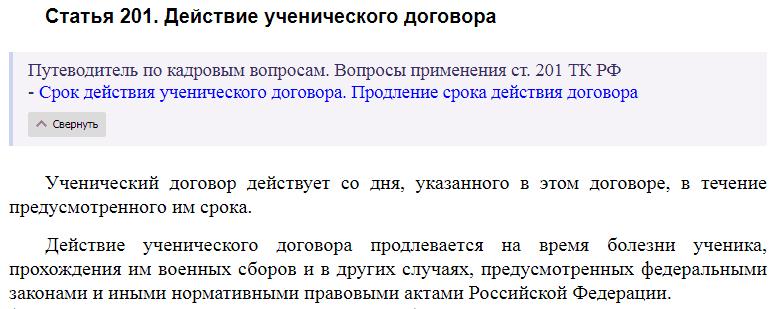 Статья 201 ТК РФ
