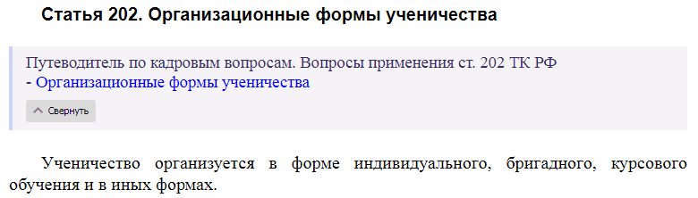 Статья 202 ТК РФ