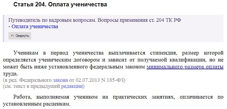 Статья 204 ТК РФ