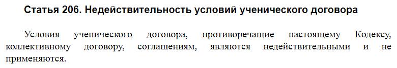 Статья 206 ТК РФ