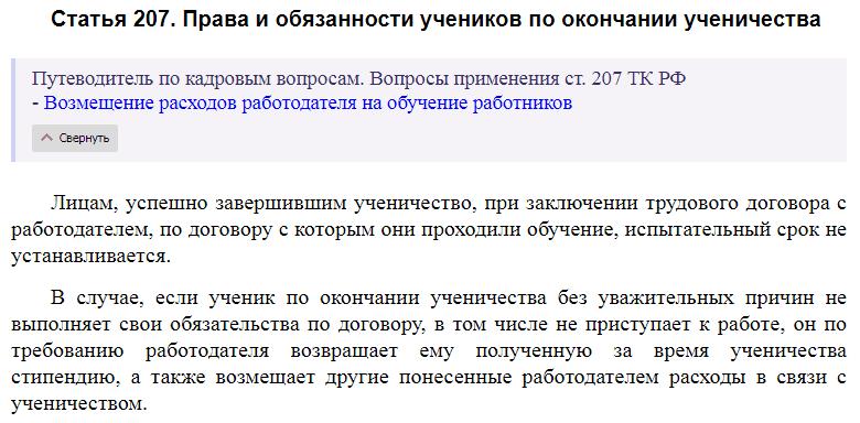 Статья 207 ТК РФ