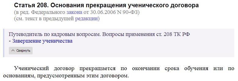 Статья 208 ТК РФ