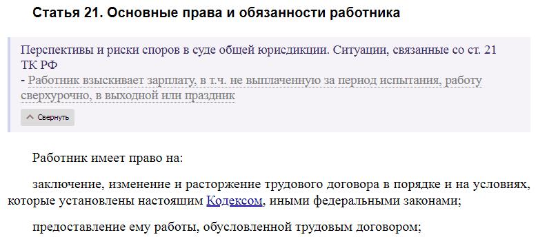 Статья 21 ТК РФ