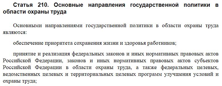 Статья 210 ТК РФ