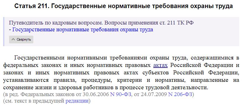 Статья 211 ТК РФ