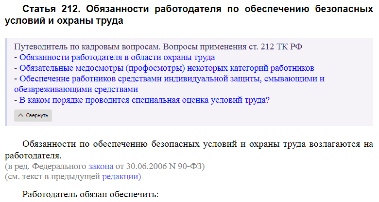 Статья 212 ТК РФ