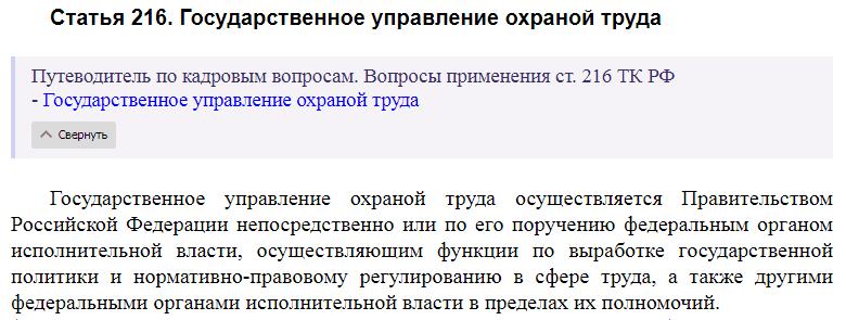 Статья 216 ТК РФ