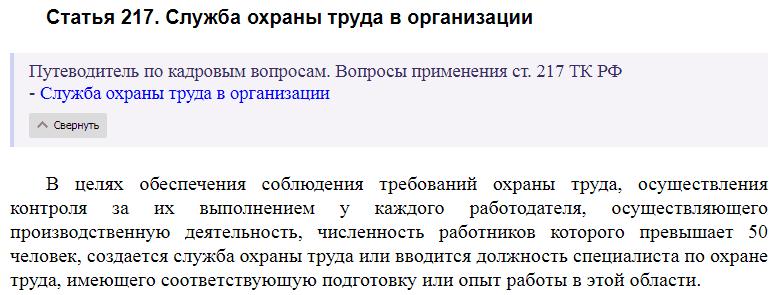 Статья 217 ТК РФ