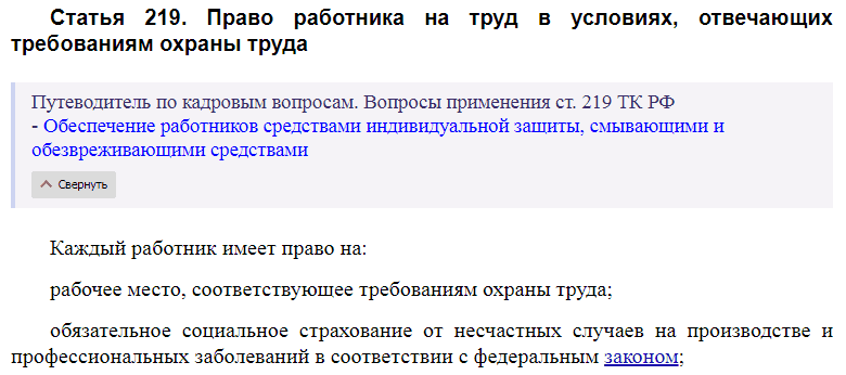 Статья 219 ТК РФ