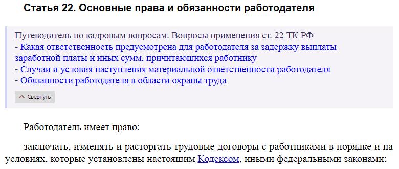 Статья 22 ТК РФ