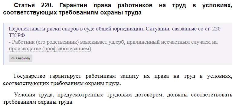 Статья 220 ТК РФ