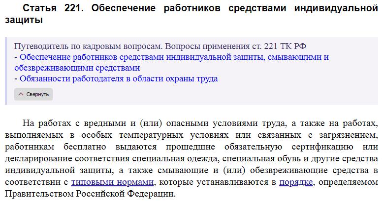 Статья 221 ТК РФ