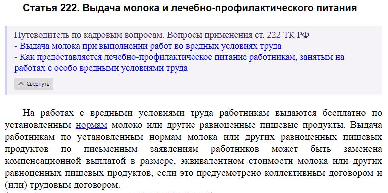 Статья 222 ТК РФ