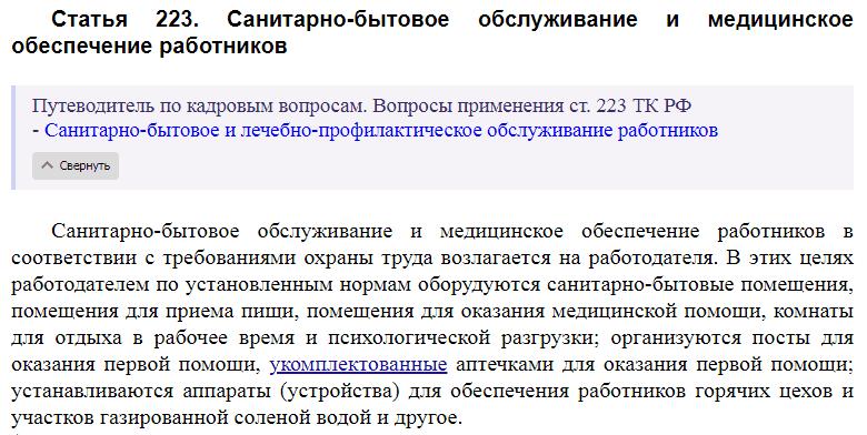 Статья 223 ТК РФ