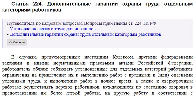 Статья 224 ТК РФ