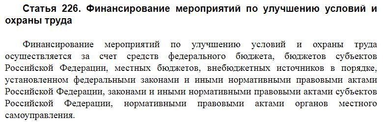 Статья 226 ТК РФ